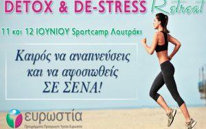 Retreat ΄άσκησης και διατροφής