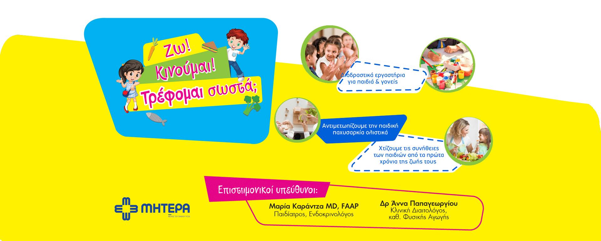 Ευρωστία, Παιδική παχυσαρκία